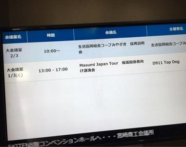 Masumiさん講演会2