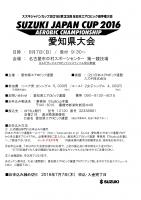 2016 SUZUKI JAPAN CUP 愛知県大会要項
