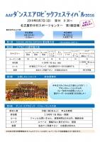 AAFダンスエアロビックフェスティバル2016 参加要項_01