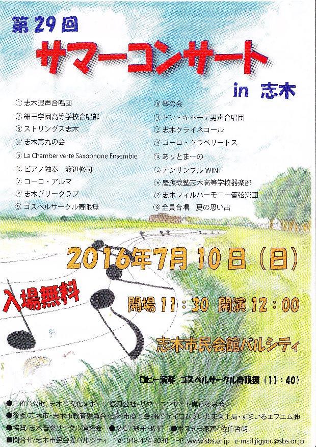 志木市イベントa