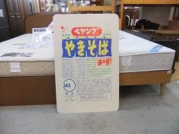 ぺヤング テーブル (2)