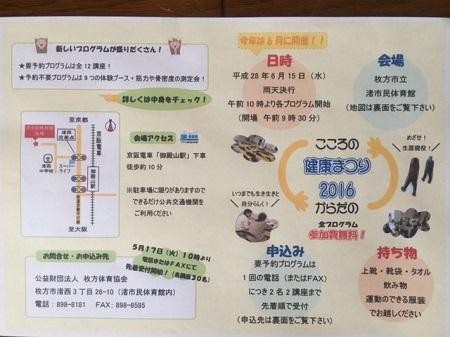 hirakatachirashi.jpg