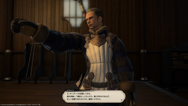 s_ffxiv_20160424_014040.png