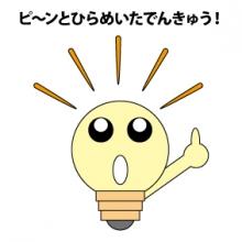 20160429 ひらめき電球