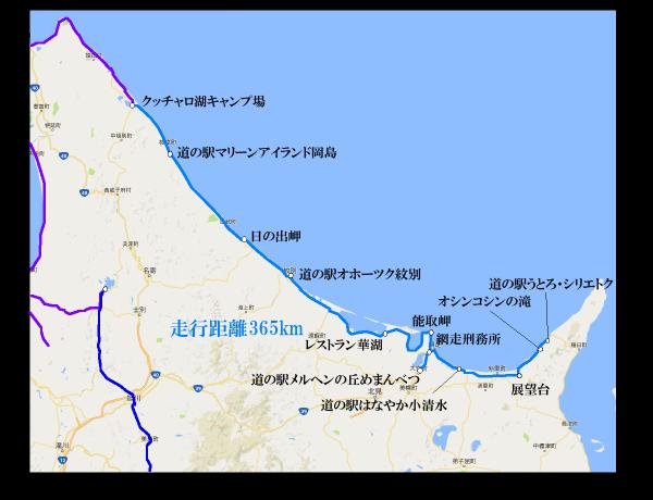 北海道20164日目_convert_20160728221207
