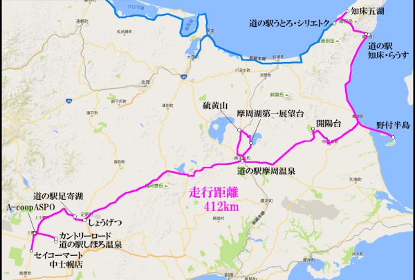 北海道20165日目_convert_20160730235325