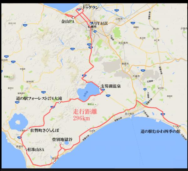 北海道20167日目_convert_20160802174014
