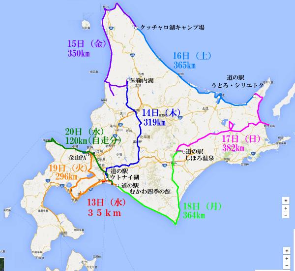 北海道2016最終_convert_20160804194003