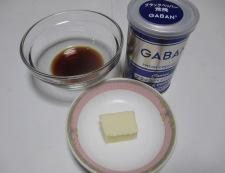 ホタテのバター醤油焼き 【下準備】①