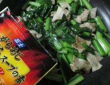 豚パラ小松菜 調理④