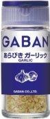 GABANあらびきガーリック 説明用写真(小)