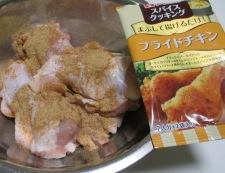 フライドチキン<スパイスクッキング> 調理②