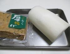 大根ツナ厚揚げの煮物 材料①