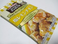 鶏むね肉の塩レモングリル 調味料