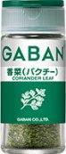 GABAN香菜(パクチー) 説明用写真