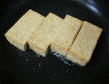 絹揚げのアジアンステーキ 調理②