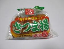 青梗菜さつま 材料②