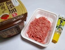 肉味噌きゅうり 材料①