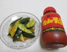たたききゅうりのキムチ風 調理②