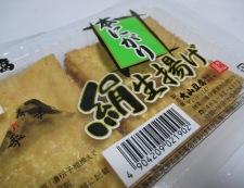 絹揚げと青梗菜のしょうが焼き 材料①