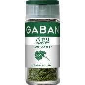 GABANパセリ<フリーズドライ> 説明用写真