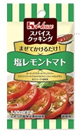 スパイスクッキング 塩レモントマト 説明用写真