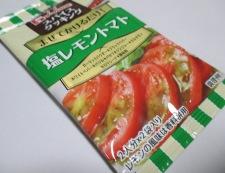 塩レモントマト 調味料