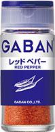 GABANレッドペパー<パウダー>説明用写真