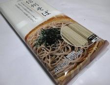 ハイカラ蕎麦 材料①