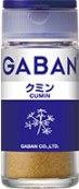 GABANクミン<パウダー>説明用写真