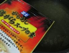 コクうま黒胡椒ラーメン 【下準備】④