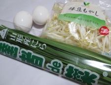 ニラ玉もやし炒め 材料①