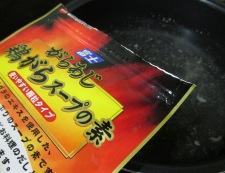 レモングラス豚しゃぶ 調理①