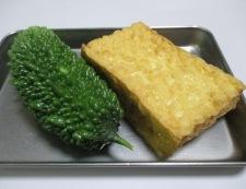ゴーヤと厚揚げのうま塩炒め 材料①