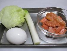 鮭レタス炒飯 材料①
