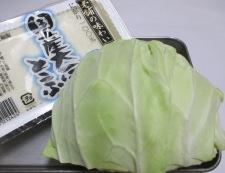 麻婆豆腐キャベツ 材料②