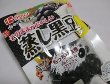 黒豆トマト 材料①