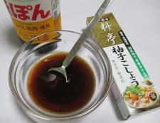 こまと玉ねぎの柚子こしょうポン酢炒め 調味料