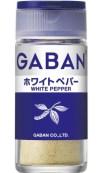 GABANホワイトペパー<パウダー> 説明用写真