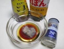ネギ鮭サラダ 調理①