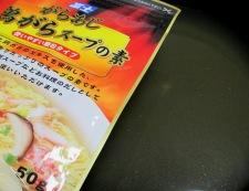 野菜たっぷりタンメン 【下準備】①