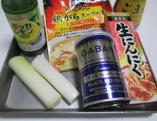 サンマの黒胡椒ねぎ塩ダレ 材料②