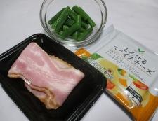 ナスとベーコンのチーズ焼き 材料②