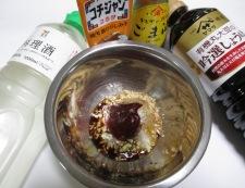 太刀魚のコチュジャン焼き 【下準備】②