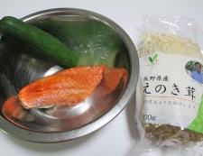 塩鮭えのき 調理①