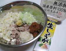 サバ缶とれんこんのハンバーグ 調理①