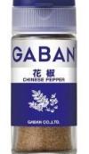 GABAN花椒 説明用写真