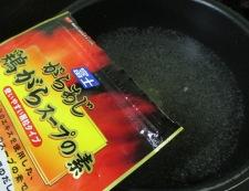 ごぼうと鶏だんごの坦々スープ煮 調理②