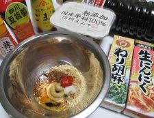 ごぼうと鶏だんごの坦々スープ煮 【下準備】①