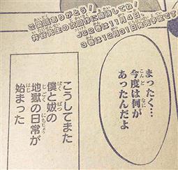 【悲報】少年ジャンプ連載中『たくあんとバツの日常閻魔帳』、打ち切り